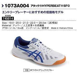 アシックス 卓球シューズ アタック HYPERBEAT SP3 ホワイト×アシックスブルー 1073A004 745014-110 <2019NEW>|jpn-sports