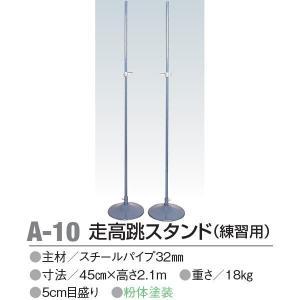 アカバネ 体育器具 陸上 走高跳 走り高跳びスタンド(練習用) 5cm目盛り A-10 <2019CON>|jpn-sports