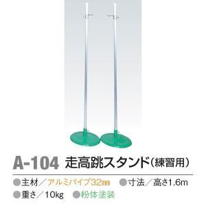 アカバネ 体育器具 陸上 走高跳 アルミ走り高跳びスタンド(練習用) 高さ1.6m A-104 <2019CON>|jpn-sports