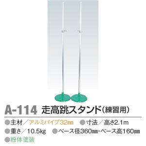 アカバネ 体育器具 陸上 走高跳 アルミ走り高跳びスタンド(練習用) 高さ2.1m A-114 <2019CON>|jpn-sports