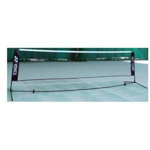 ヨネックス ソフトテニス練習用ポータブルネット ブラック AC354-007 <2019SSCON>|jpn-sports