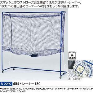 トーエイライト 卓球トレーナー180 B-2297 <2019CON>|jpn-sports