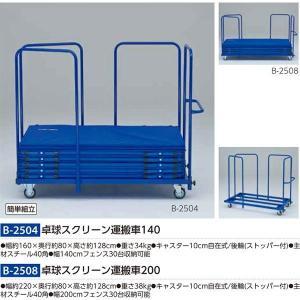 トーエイライト 学校 体育 体操 保育園 卓球スクリーン運搬車140 B-2504 <2019CON>|jpn-sports