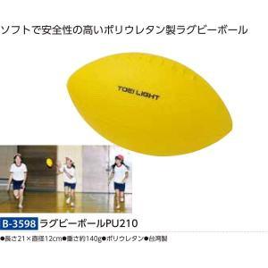 トーエイライト ラグビーボールPU210 B-3598 <2019NP>|jpn-sports