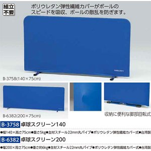 トーエイライト 卓球スクリーン140 B-3758 <2019NP>|jpn-sports