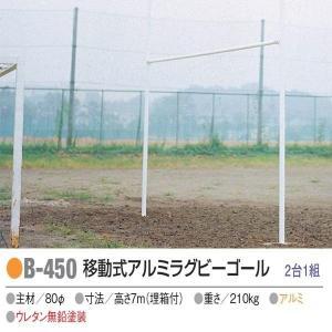アカバネ 体育器具 学校 移動式アルミラグビーゴール 2台1組 B-450 <2019CON>|jpn-sports
