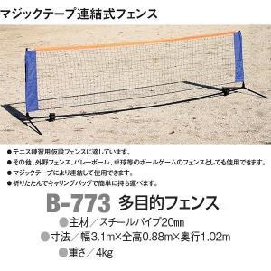 アカバネ 体育器具 テニス 多目的フェンス マジックテープ連結式フェンス B-773 <2019CON> jpn-sports