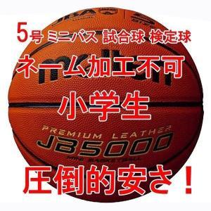 全国ミニバスケットボール大会公式試合球 JB5000  商品種目:ミニバスケットボール  対象:小学...