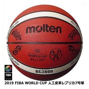 モルテン バスケットボール BG3800 ワールドカップ2019レプリカ 人工皮革 7号球 B7G3800-M9C<2019NEW> jpn-sports