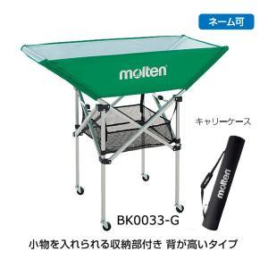モルテン バレーボール 折りたたみ式平型軽量ボールカゴ 背高 緑 BK0033-G <2020NEW...