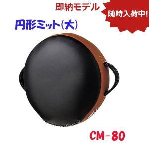 ウイニング  ボクシング 円形ミット(大)CM-80<2019NP>|jpn-sports