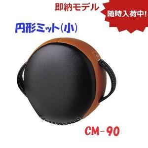 ウイニング  ボクシング 円形ミット(小) CM-90<2019NP>|jpn-sports