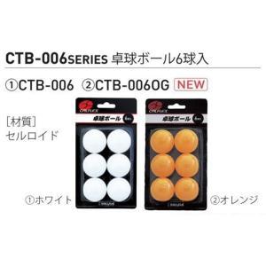 サクライ貿易 卓球 卓球ボール6球入 オレンジ CTB-006OG <2019CON> jpn-sports