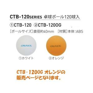 サクライ貿易 卓球ボール 120球入 オレンジ CTB-120OG <2019CON> jpn-sports