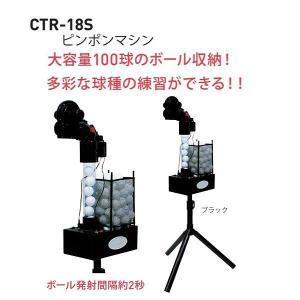 サクライ貿易 卓球 ピンポンマシン CTR-18S <2019CON> jpn-sports