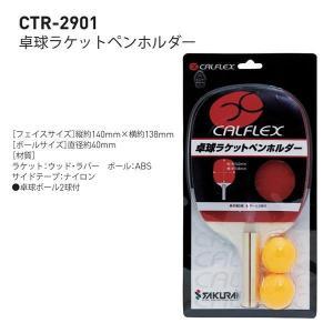サクライ貿易 卓球ラケットペンホルダー CTR-2901 <2019CON> jpn-sports