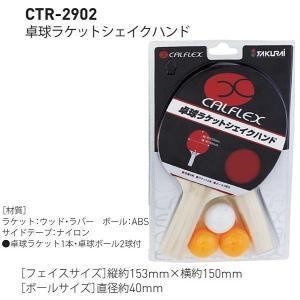 サクライ貿易 卓球ラケットシェイクハンド2本組 CTR-2903 <2019CON> jpn-sports