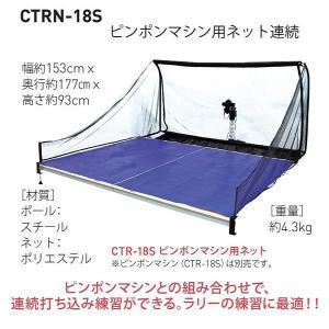 サクライ貿易 卓球 ピンポンマシン用ネット連続 CTRN-18S <2019NP> jpn-sports