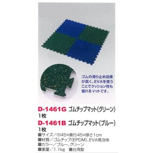 ダンノ トレーニング リフティング バーベル  ゴムチップマット(ブルー) D-1461B <2019CON> jpn-sports