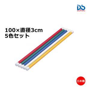 ダンノ 体育器具・体育用品 カラー体操棒100(5本1組) D-343 <2019CON>|jpn-sports
