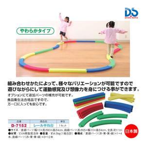 ダンノ 学校 体育 運動会 体操 保育園 レール平均台 D-7152 <2019CON>|jpn-sports