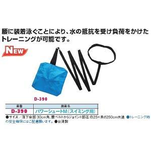 ダンノ 学校 体育 トレーニング 水泳 パワーシュートM(スイミング用) D-390 <2019CON>|jpn-sports