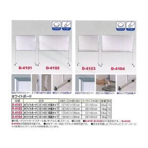 ダンノ 学校 体育 部活 ホワイトボード(121×91) 両面タイプ D-4103 <2019CON>|jpn-sports