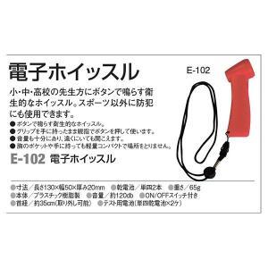 アカバネ 学校 防犯用品 電子ホイッスル E-102 <2019CON>|jpn-sports