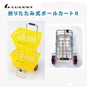 ルーセント 折りたたみ式ボールカート II E17620 テニス カート