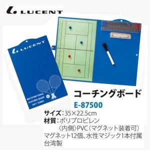 ルーセント ソフトテニス コーチングボード E87500 (テニス作戦ボードE87400代品)<2018SS>
