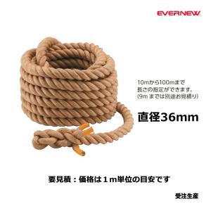 エバニュー 学校 運動会 イベント 綱引ロープ36mm 受注生産品 EKA414 <2019CON>