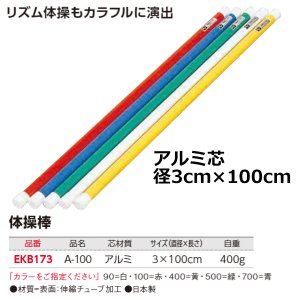 エバニュー 学校 体育 体操 運動会 体操棒A-100 EKB173 <2019CON>|jpn-sports