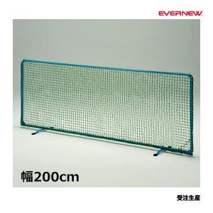 エバニュー 卓球フェンスネット200(受注生産品) EKD265 <2019NP>|jpn-sports