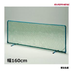 エバニュー 卓球フェンスネット140(受注生産品) EKD266 <2019NP>|jpn-sports