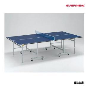 エバニュー 学校 体育用品 卓球台LD-22 受注生産品 EKD402 <2019CON>|jpn-sports