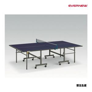 エバニュー 学校 体育用品 卓球台ND-22 受注生産品 EKD403 <2019CON>|jpn-sports