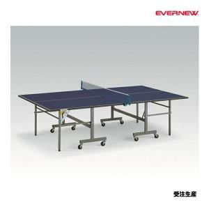 エバニュー 学校 体育用品 卓球台ASE-25 受注生産品 EKD405 <2019CON>|jpn-sports