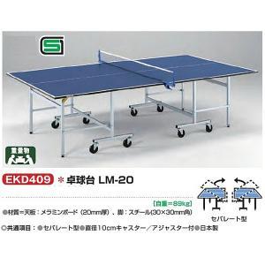 エバニュー 学校 体育用品 卓球台LM-20 受注生産品 EKD409 <2019CON>|jpn-sports