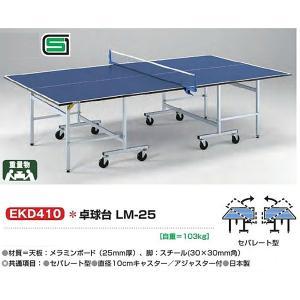 エバニュー 学校 体育用品 卓球台LM-25 受注生産品 EKD410 <2019CON>|jpn-sports