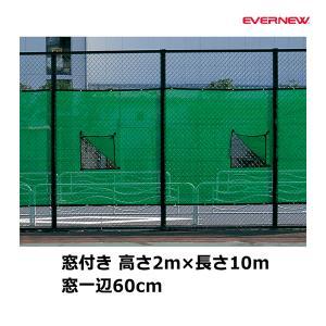 エバニュー 防風ネット窓付(受注生産品) EKE065 <2019NP>