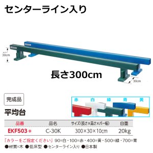 エバニュー 平均台 C-30K 受注生産品 EKF503 <2019NP>|jpn-sports