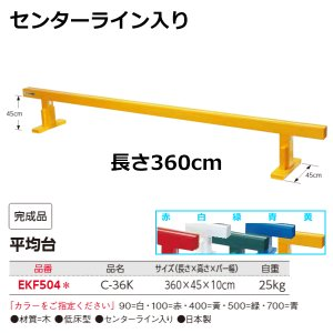 エバニュー 平均台C-36K 受注生産品 EKF504 <2019NP>|jpn-sports