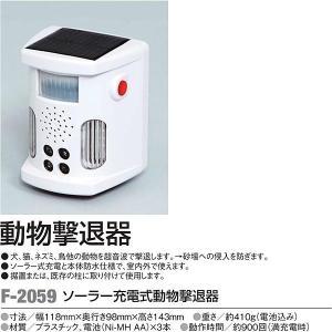 アカバネ 防犯 家庭用 ソーラー充電式動物撃退器 F-2059 <2019NP>|jpn-sports