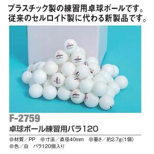アカバネ 体育器具 学校 卓球ボール練習用 バラ120個 F-2759 <2019NP>|jpn-sports