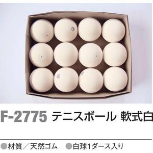 アカバネ 体育器具 ソフトテニス テニスボール 軟式白 1ダース F-2775 <2019NP> jpn-sports