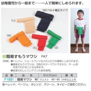 フラップ 学校 体育 相撲 簡易マワシ M 1881 <2019CON>