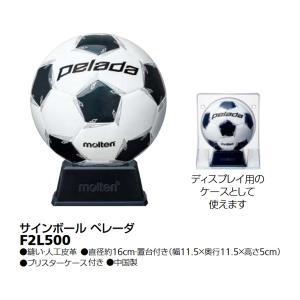 モルテン サッカー Pelada ペレーダ サインボール 卒業記念品 F2L500 <2020NEW...