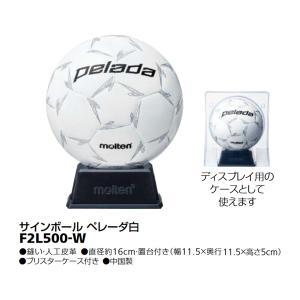 モルテン サッカー Pelada ペレーダ サインボール 卒業記念品 F2L500-W <2020N...