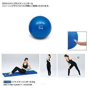 トーエイライト ソフトメディシンボール3kg H-7252 <2019CON>