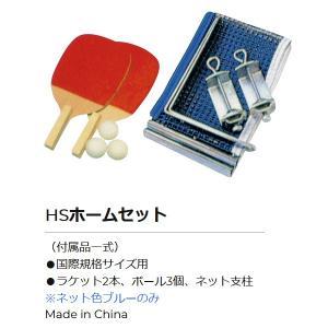 ユニバー 卓球 ホームセット HS <2019CON>|jpn-sports
